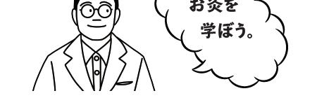 11月15日(日)【ハイブリッド開催】SG(鍼灸学生交流会)