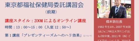 10/25(日)令和2年度東京都福祉保健局委託講習会(前期)のお知らせ
