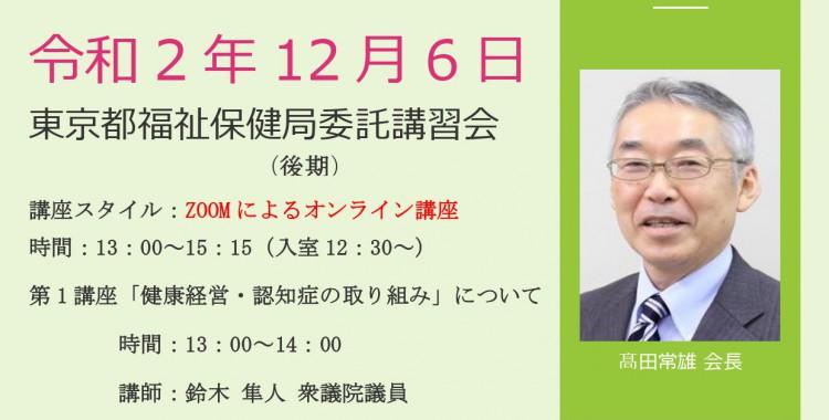 12/6(日)令和2年度東京都福祉保健局委託講習会(後期)のお知らせ