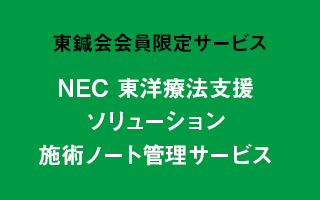 「NEC 施術ノート管理サービス」について