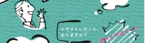 【WEB】3/28(日)SG(鍼灸学生交流会)「先輩にいろいろ訊いてやろう」