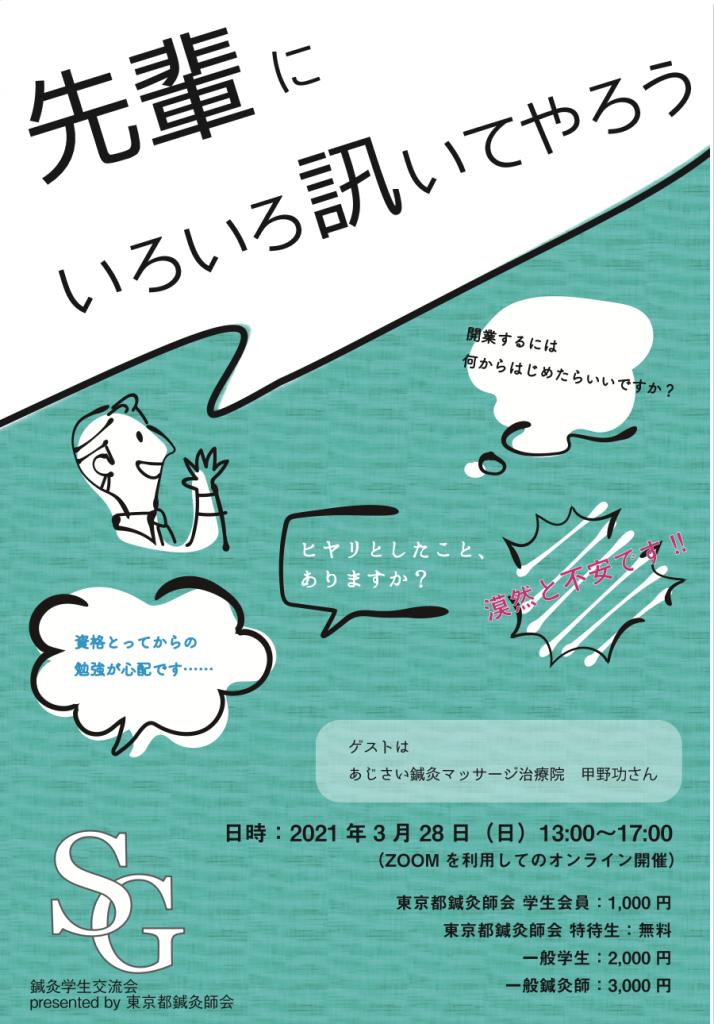SGポスター20210328